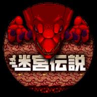 迷宫传说v1.08 安卓版