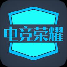 电竞荣耀最新版Appv1.3 安卓版