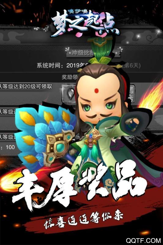 噢咿噢梦之起点国漫改编手游v1.0.2 最新版
