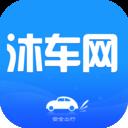 沐车网官方版v1.3.0.1 安卓版