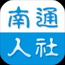 南通人社免注册登录版v1.9 最新版