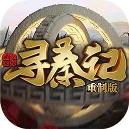 寻秦记重制版游戏v1.1.7794
