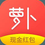 萝卜赚挂机赚钱app安卓版v1.0 最新版