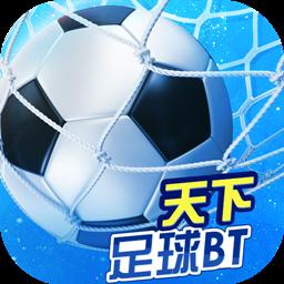 天下足球BT版手游v1.2.0 最新版
