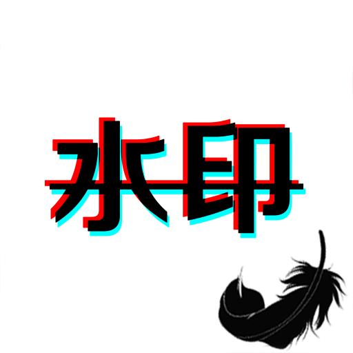 抖视频去水印最新版v2.0.0 安卓版