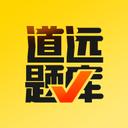 道远题库2020高考刷题v1.0.0 安卓版