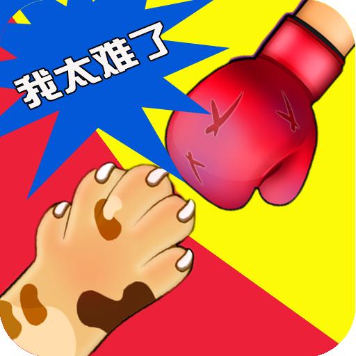 同桌双人游戏手游官方版v1.0.1 最新版