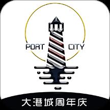 大港城手机2020最新版v0.1.10 安卓版