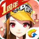 QQ飞车手游免费永久A车版v1.16.0.33877 破解版