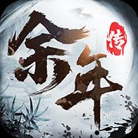 余年传一剑斩仙最新版手游v1.12.13 安卓版