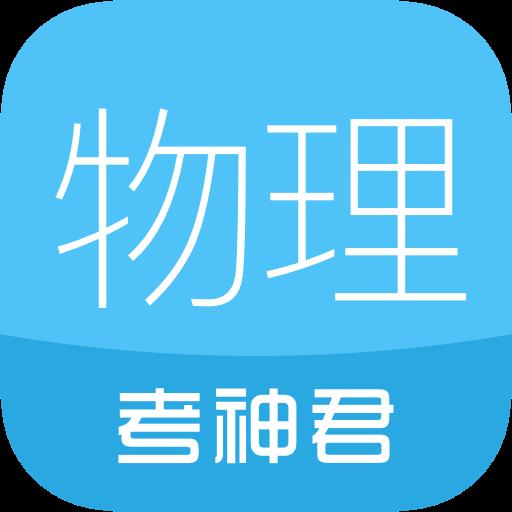 高中物理最新版v1.3 安卓版