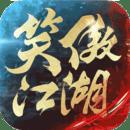 新笑傲江湖满V版手游v1.0.0 最新版