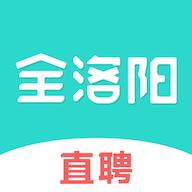 全洛阳直聘官方版v1.0 最新版