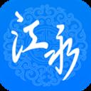 江永政务服务手机最新版v1.0.2 安卓版