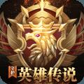 守护英雄传说破解版手游v1.0.1 最新版