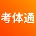 考体通手机最新版v1.0.6 安卓版