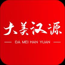 大美汉源手机最新版v1.05 官方版