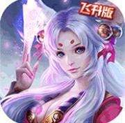 魔剑侠缘飞升版手游v1.2.4 最新版