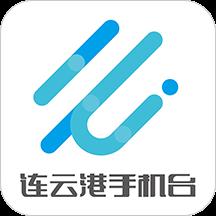 连云港手机台客户端v6.0.2 安卓版