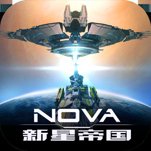 新星帝国破解版v1.9.1 最新版