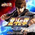 北斗神拳强敌最新中文版手游v1.00 安卓版