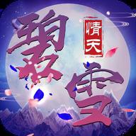 碧雪情天飞升版v3.0.0 修改版