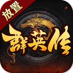 放置群英传最新版手游v1.3 安卓版