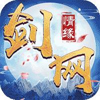 剑网情缘飞升版v3.0.0 最新版