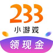 233小游戏赚钱版appv1.0.0 安卓版