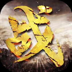 乱战千秋手游官方正式版v1.3.308 最新版