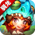 恋恋驯龙记手游应用宝版v1.1.0 安卓版