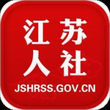 江苏人社官方版v5.0.4 安卓版