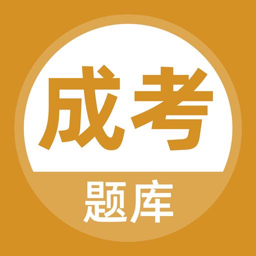 成考题库官方版v1.0.0 安卓版