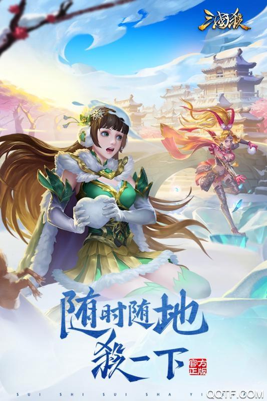三国杀边锋官方版手游v3.7.8 移动版