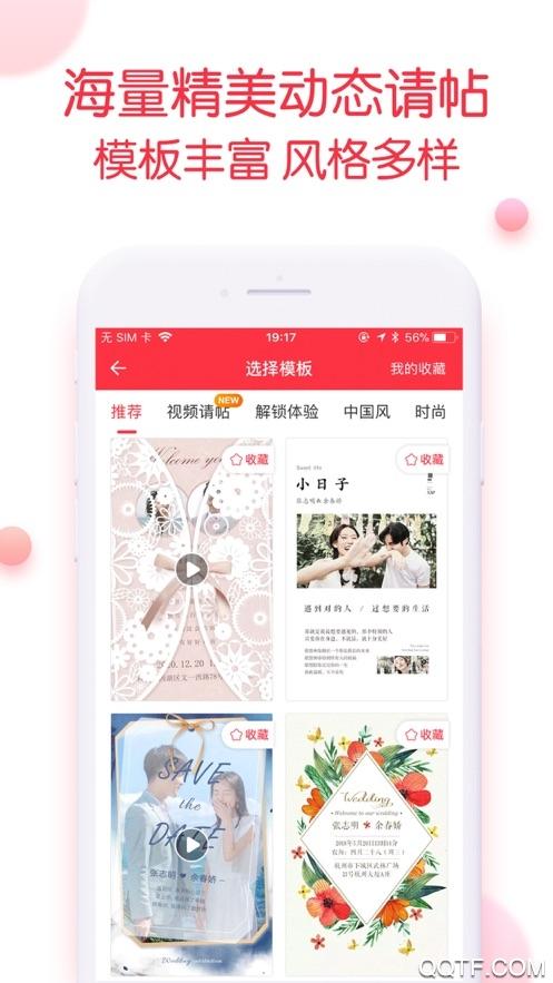 婚礼纪最新版v8.5.4 苹果版