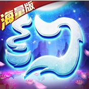 梦幻仙语内购破解版手游v1.0.0 海量版