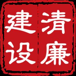 清廉丽水appv1.2.19 最新版