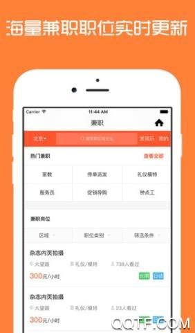 好享兼职app最新版v1.0 安卓版