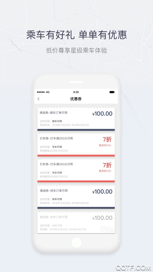 东风go官方版v4.6.0 苹果版