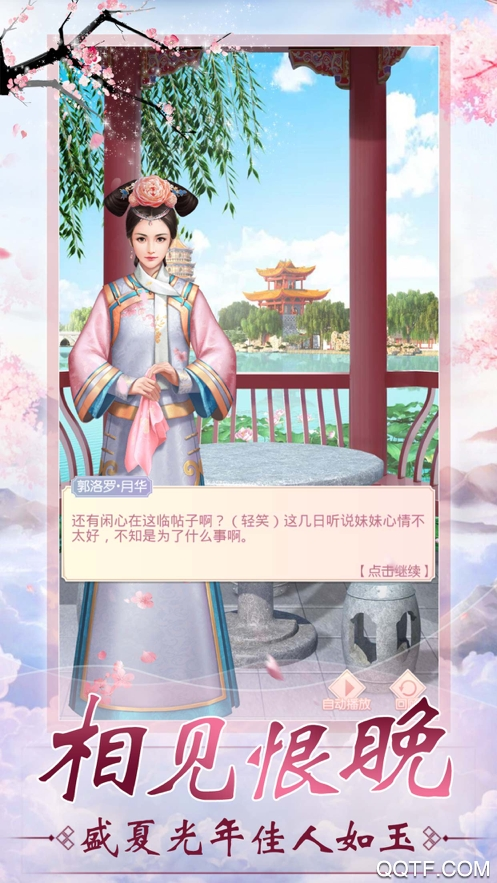 东宫官方版手游v1.0 安卓版