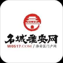 名城淮安网手机客户端v4.6.7 安卓版