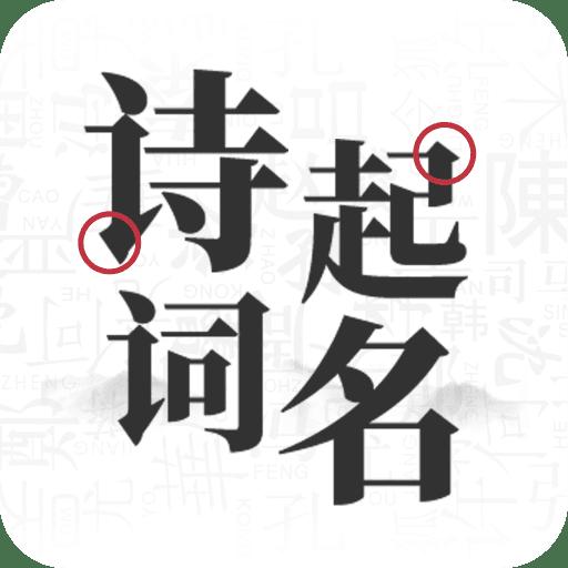 起名取名字大全免费版v1.1.0 安卓版