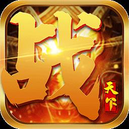 战天下最新版手游v1.0 安卓版
