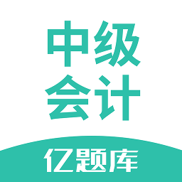 中级会计亿题库最新版v2.1.7 安卓版