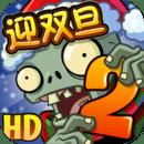 植物大战僵尸2无敌版v2.4.5 破解版