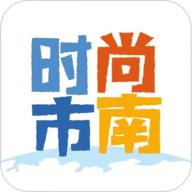 时尚市南app官方版v1.1.7 最新版