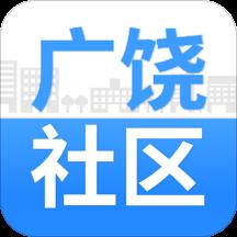 广饶智慧社区手机官方版v1.0.1 安卓版