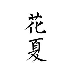 虎牙花夏Appv1.0.0 最新版