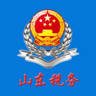 山东省电子税务局官方版v1.1.8 最新版