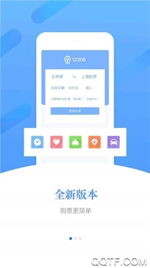 铁路12306手机Appv4.3.6 最新版